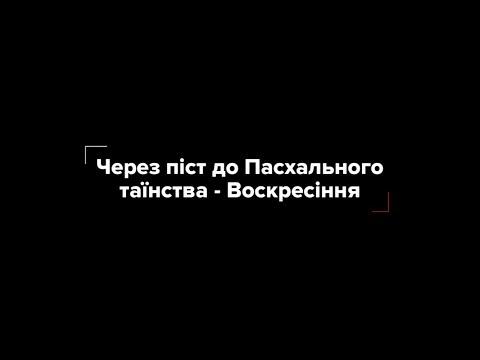 """""""Через піст до Пасхального таїнства – Воскресіння"""", 2 серія (відео)"""