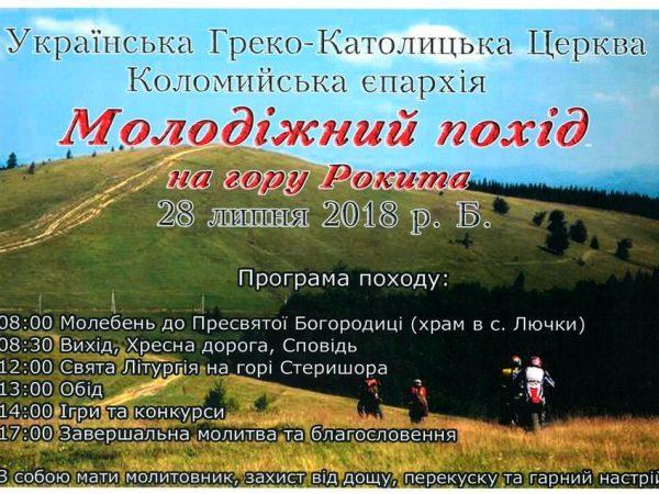 Молодіжний похід на гору Рокита (анонс)