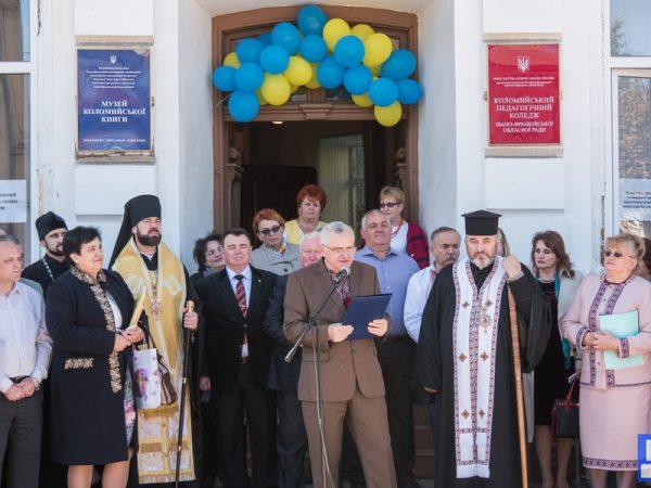 Відкриття та освячення Музею коломийської книги
