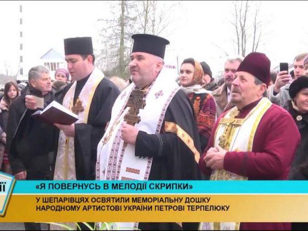 Владика Василь освятив меморіальну дошкускрипалеві-віртуозуПетру Терпелюку (відео)