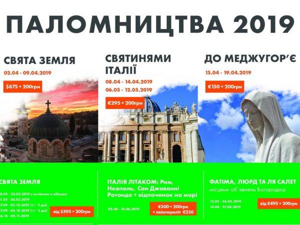 """Паломництва з """"Рафаїлом"""": розпорядок на 2019 рік"""