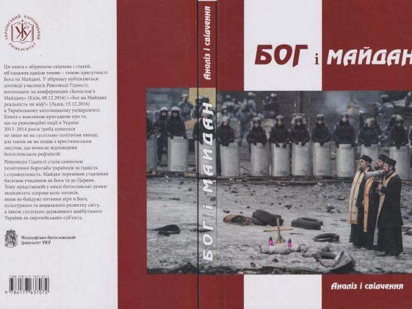 Священик Коломийської єпархії потрапив на обкладинку книги про присутність Бога на Майдані