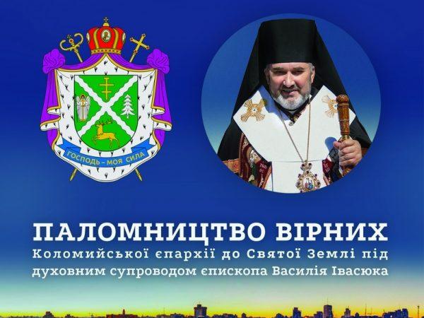 Паломництво до Святої Землі спільно з владикою Василієм (Івасюком) (анонс)
