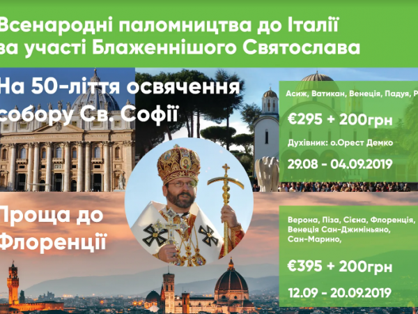 Запрошуємо в паломництва до Італії за участі Блаженнішого Святослава
