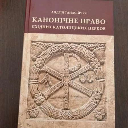УГКЦ збагатилась новою книгою з церковного права