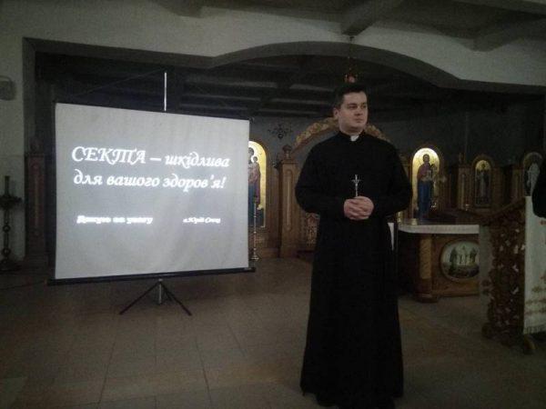 Коломиянам розповіли про небезпеку релігійних сект