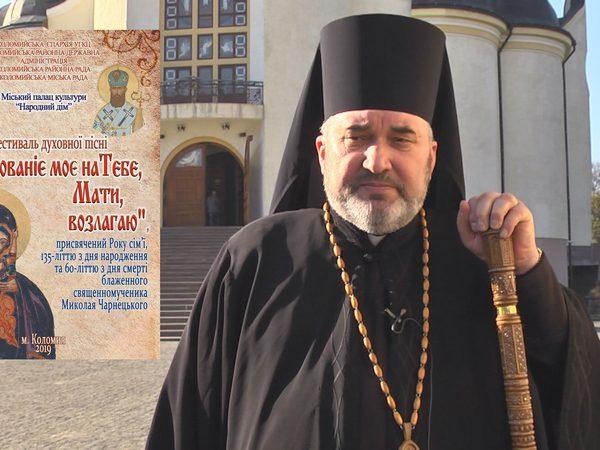 У Коломиї проведуть фестиваль духовної пісні (відео)