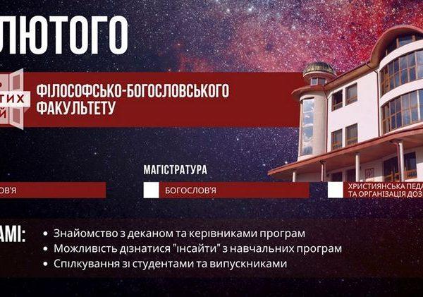 День відкритих дверей Філософсько-богословського факультету УКУ (анонс)