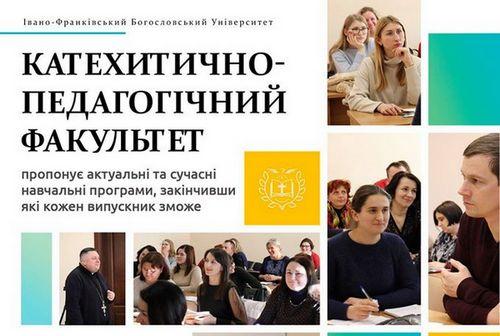 Катехитично-педагогічний факультет ІФБУ запрошує на навчання