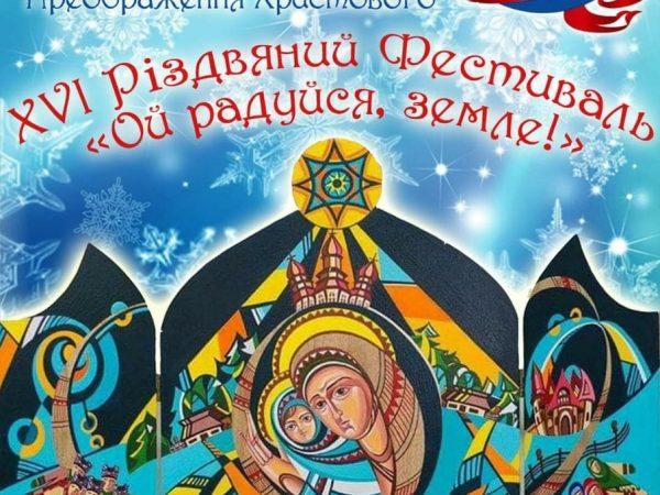 XVI Різдвяний Фестиваль «Ой радуйся, Земле!»