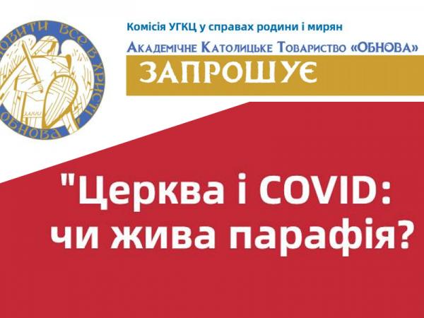 """В УГКЦ пройде онлайн дискусія """"Церква і COVID: чи жива парафія?"""""""