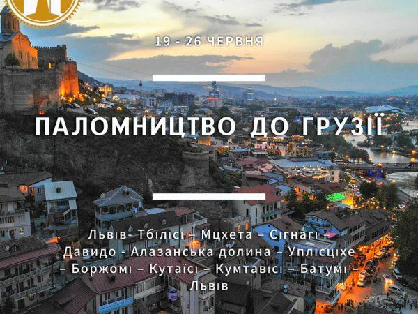 Паломництво до Грузії