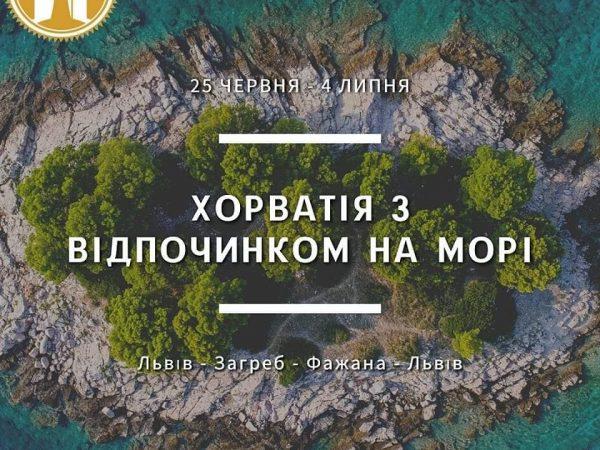 Запрошуємо в паломницько-відпочинковий тур до Хорватії