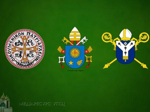 Спільне послання Папи Римського, Патріарха Константинопольського і Архиєпископа Кентерберійського на захист створіння